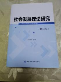 社会发展理论研究(修订本)