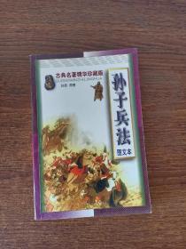 孙子兵法(图文本)