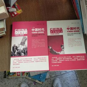 中国时代1900-2000(上下卷):美国主流报刊撰写的中国百年现代史  实物拍图 现货 无勾画