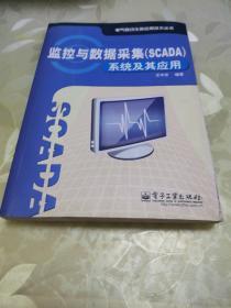 监控与数据采集(SCADA)系统及其应用
