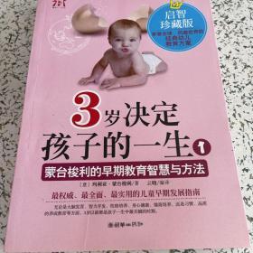 3岁决定孩子的一生1:蒙台梭利的早期教育智慧与方法(启智珍藏版)