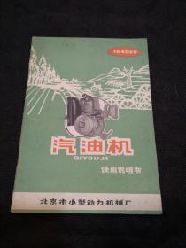 文革北京市小型动力机械厂汽油机使用说明书(有语录)