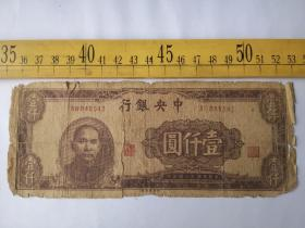 民国中央银,孙像壹仠圆