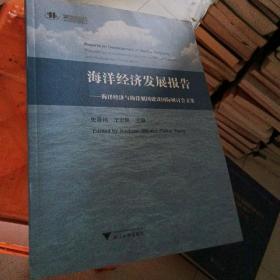海洋经济发展报告:海洋经济与海洋强国建设国际研讨会文集