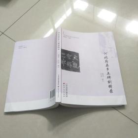 河北府县乡土碑刻辑录