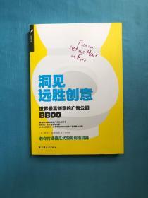 洞见远胜创意:世界最富创意的广告公司BBDO
