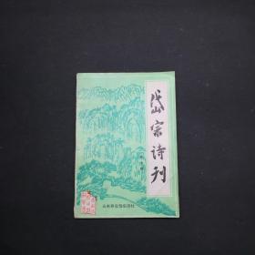 岱宗诗刊 第十期