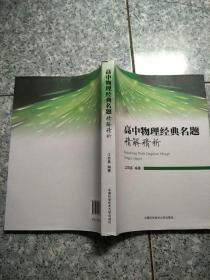高中物理经典名题精解精析  原版内页干净