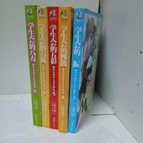学生会的三振+学生会的四散+学生会的五彩+学生会的六花+学生会的八方 碧阳学园学生会议事录五册合售