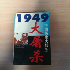 1949中国历史大转折:大屠杀