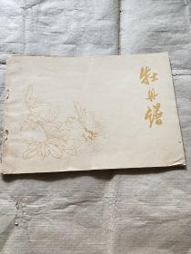牡丹谱  北京中央工艺美术学院(1959年 王文凯藏书)