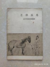 怎样画马(1959年)