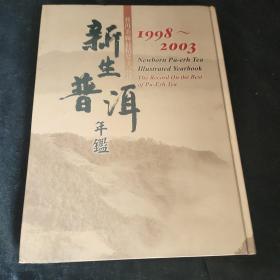 新生普洱年鉴1998-2003