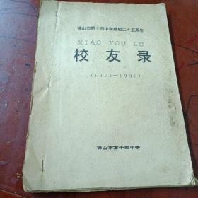 《佛山市第十四中学建校二十五周年校友录》(1971一1996)油印本