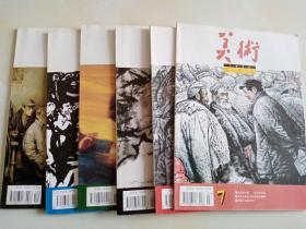 美术月刊 1996年6、7、9、10、11、12