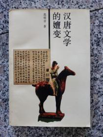 汉唐文学的嬗变