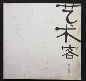 艺术客创刊纪念册