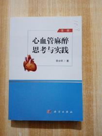 心血管麻醉思考与实践  第一辑