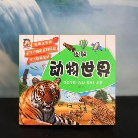不可不知的百科知识 图解少儿百科全书:动物世界(彩图注音版)