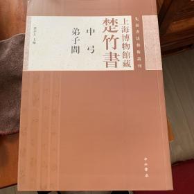 先秦书法艺术丛刊·上海博物馆藏楚竹书:中弓 弟子问