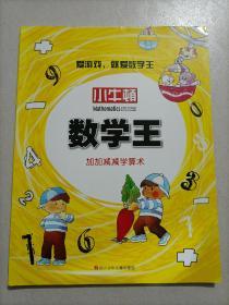 小牛顿数学王:加加减减学算术(5岁以上)