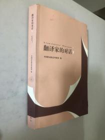 正版:翻译家的对话(4)(书下角有水印和土渍 见照片 下角打开后有粘连过的痕迹 文字不影响阅读 便宜处理)