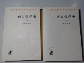 西方哲學史(上下兩卷)