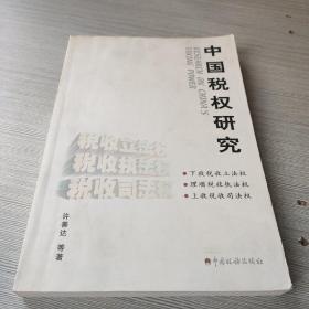 中国税权研究