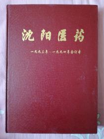 沈阳医药(1993—1994年全年)二年合订本