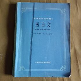 高等医药院校教材飞医古文》 供中医中药针灸专业用