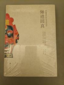 傩道圆真:道真第二届仡佬傩文化学术研讨会论文集  2021.6.26