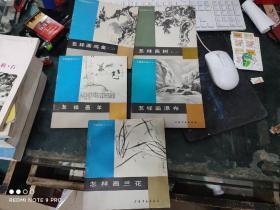 中国画技法入门 5本