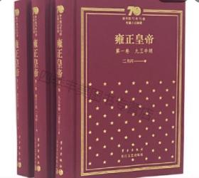 雍正皇帝 新中国70年70部长篇小说典藏 精装版