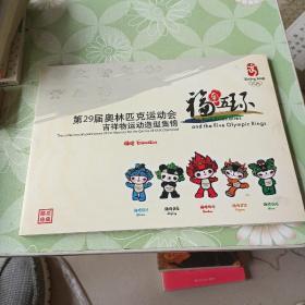 福连五环(邮票)
