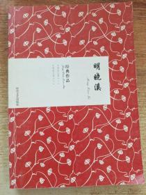 明晓溪经典作品:泡沫之夏(二)(三)