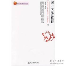 二手正版西方文论史教程 王一川 北京大学出版社