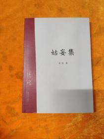 姑妄集:张鸣精典作品《近代史上的鸡零狗碎》续编