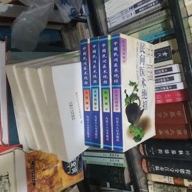 中国民间医术绝招4本合售:五官科部分,妇科部分,儿科部分,疑难杂病部分
