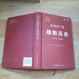 中国共产党绵阳历史 : 1919~1949. 第1卷【实物拍图】,