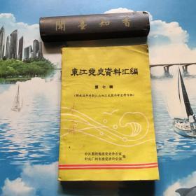 东江党史资料汇编  第七辑   内页无写划