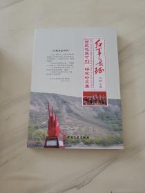 红军长征《回民地区守则》研究论文集