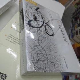 中国的现代化 库存正版全新