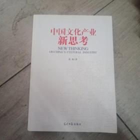 中国文化产业新思考