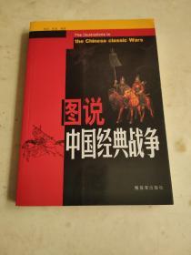 图说中国经典战争