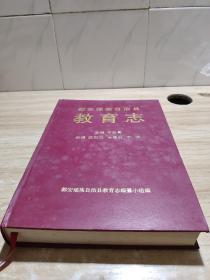 都安瑶族自治县教育志