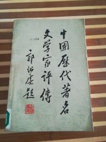 中国历代著名文学家评传.第三卷