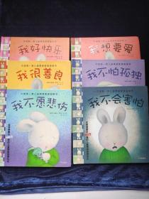 中国第一套儿童情绪管理图画书2(六册合售):《我想要爱》《我不怕孤独》《我不会害怕》《我不愿悲伤》《我好快乐》《我很善良》