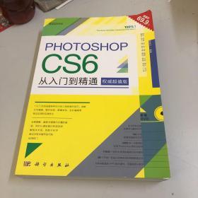 Photoshop CS6从入门到精通(权威超值版)无光盘