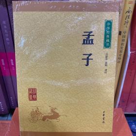 中华经典藏书 孟子