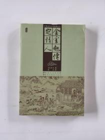 中国古典文学名著丛书:金云翘传  定情人